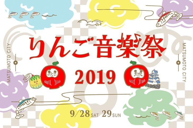 「りんご音楽祭2019」 ロゴ