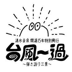 「OTODAMA'18~音泉魂~」ロゴ