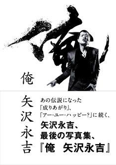 「俺 矢沢永吉」通常版表紙画像