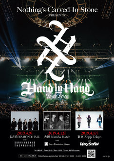 「Hand In Hand Tour 2019」フライヤー