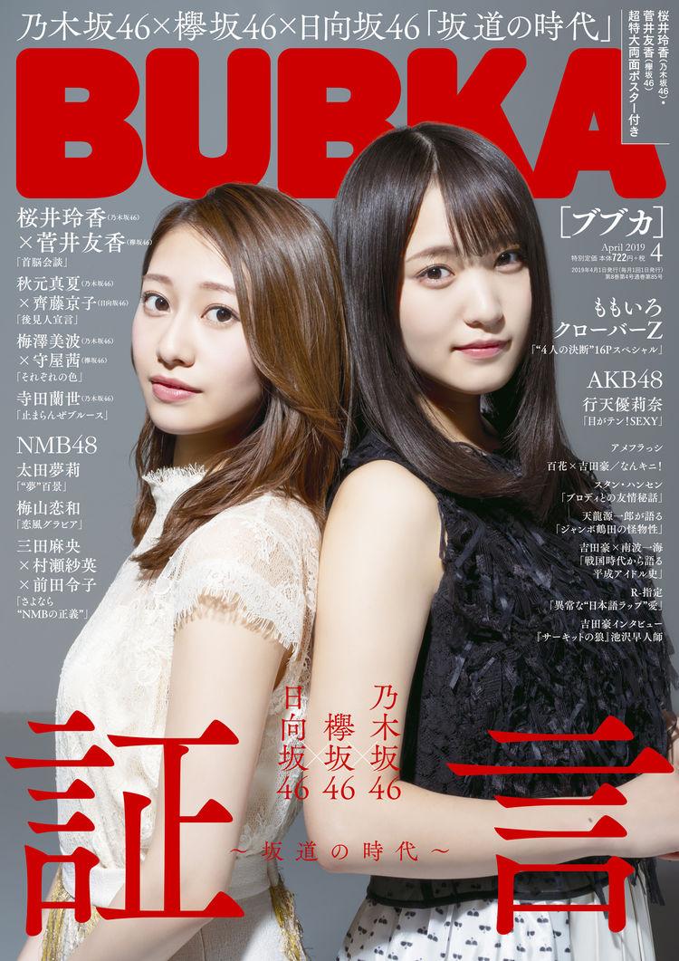 https://cdnx.natalie.mu/media/news/music/2019/0227/bubka_cover_fixw_750_lt.jpg