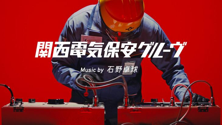 「関西電気保安グルーヴ」のワンシーン。