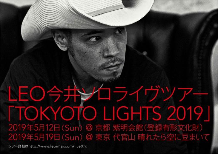 LEO今井「TOKYOTO LIGHTS 2019」告知画像