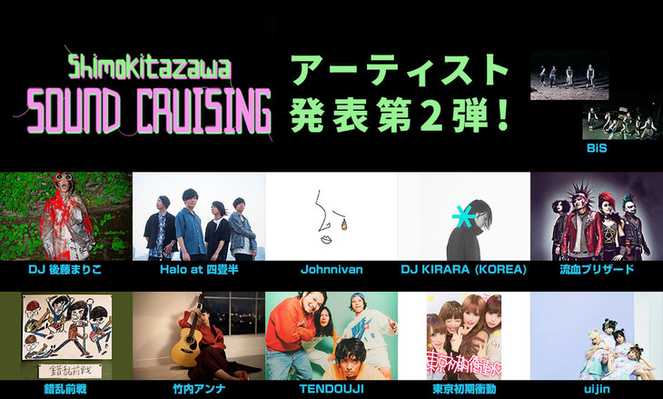 「Shimokitazawa SOUND CRUISING 2019」出演アーティスト第2弾