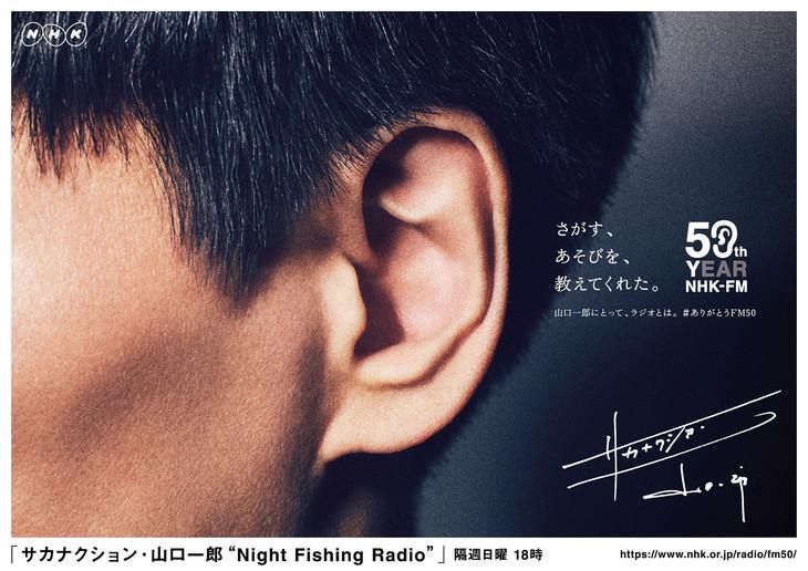 山口一郎の耳を写した「FM50」キャンペーンビジュアル。