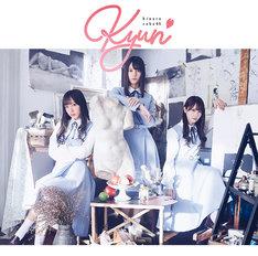 日向坂46「キュン」初回限定盤TYPE-Aジャケット
