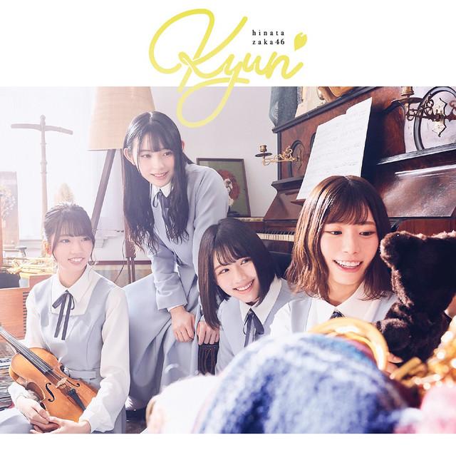 日向坂46「キュン」初回限定盤TYPE-Cジャケット