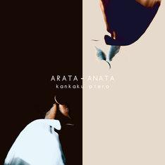 感覚ピエロ「ARATA - ANATA」配信ジャケット