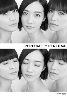 「Perfume Closet」ビジュアル (c)Amuse