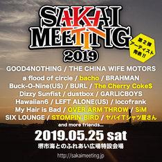 「SAKAI MEETING 2019」出演アーティスト第2弾発表ビジュアル