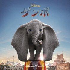 「ダンボ オリジナル・サウンドトラック」ジャケット (c)2019 Disney Enterprises, Inc. All Rights Reserved