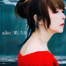 aiko「愛した日」配信ジャケット