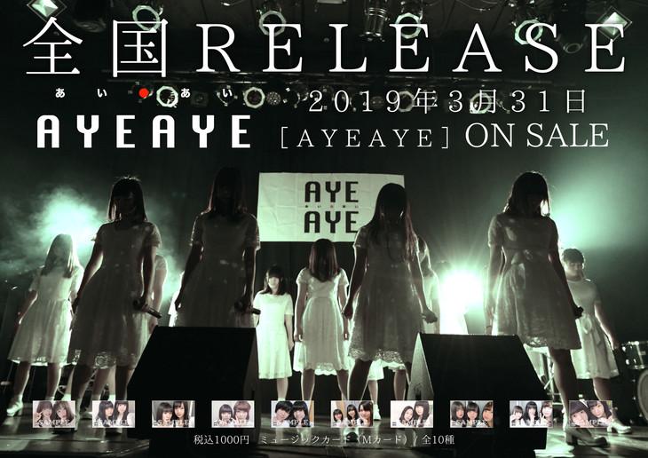 AYEAYE「AYEAYE」告知ビジュアル
