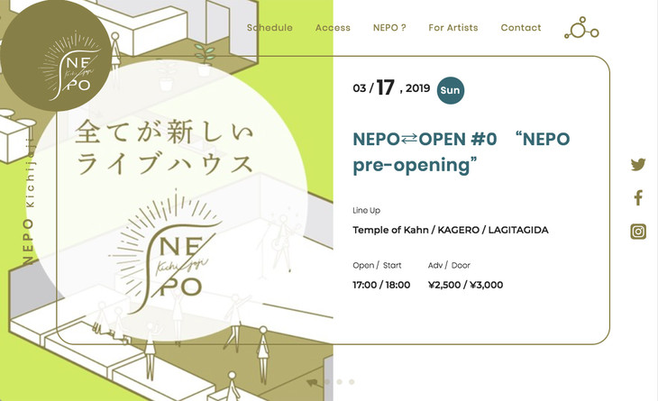NEPOオフィシャルサイト トップページ。
