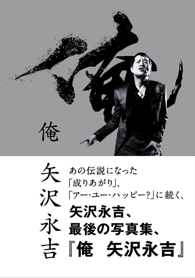 矢沢永吉の写真集「俺 矢沢永吉」展示会限定版の書影。