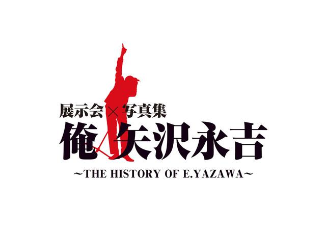 矢沢永吉 展示会「俺 矢沢永吉」ビジュアル