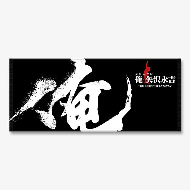 展示会「俺 矢沢永吉」限定チケットに付属されるフェイスタオル(一般)のデザイン。