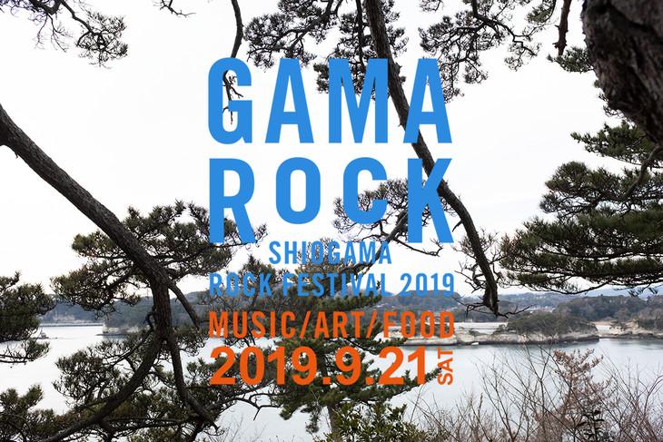 「GAMA ROCK FES 2019」キービジュアル
