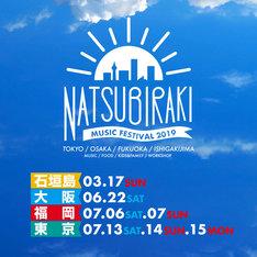 「夏びらき MUSIC FESTIVAL 2019」開催日程
