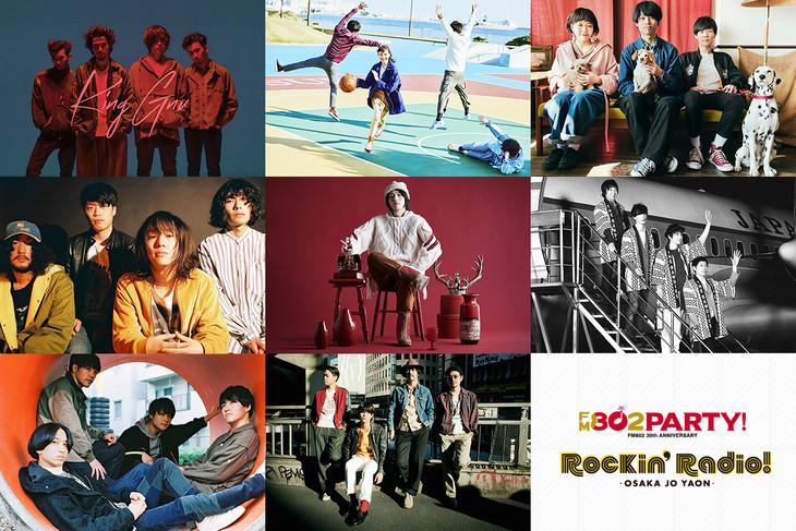 「FM802 30PARTY Rockin'Radio! -OSAKA JO YAON-」出演者一覧
