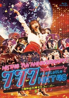 HKT48「HKT48 7th ANNIVERSARY 777んてったってHKT48 ~7周年は天神で大フィーバー~」ジャケット (cc