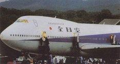 ハイジャックされた全日空857便。(写真提供:NHK)