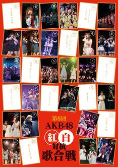 「第8回 AKB48紅白対抗歌合戦」ジャケット (c)AKS