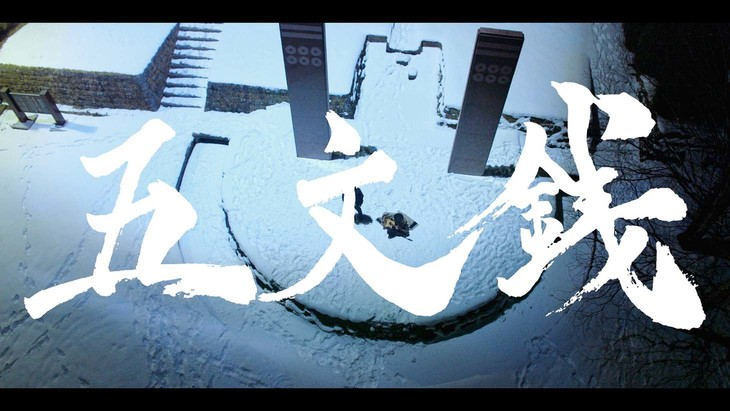 MOROHA「五文銭」ミュージックビデオのワンシーン。