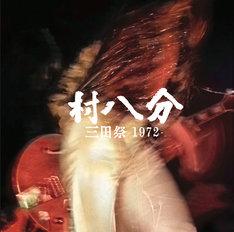 村八分「三田祭 1972」ジャケット