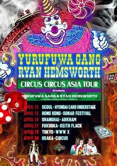 「Yurufuwa Gang & Ryan Hemsworth Asia Tour」告知ビジュアル