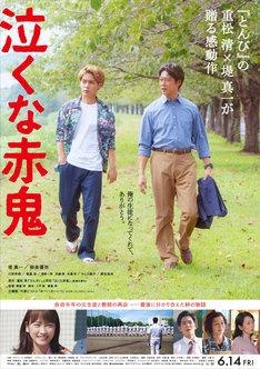 映画「泣くな赤鬼」ポスタービジュアル (c)2019「泣くな赤鬼」製作委員会