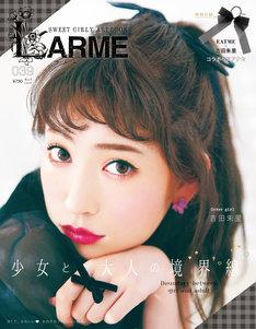 「LARME 039」表紙画像