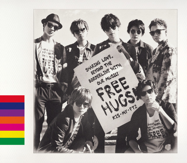 Kis-My-Ft2「FREE HUGS!」通常盤ジャケット