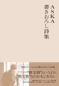 ASKA「ASKA 書き下ろし詩集」表紙