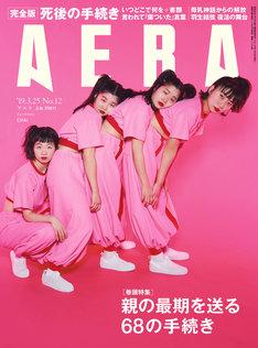 「AERA」2019年3月25日号表紙