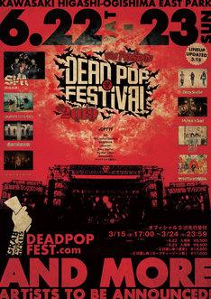「DEAD POP FESTiVAL 2019」出演アーティスト第1弾告知ビジュアル