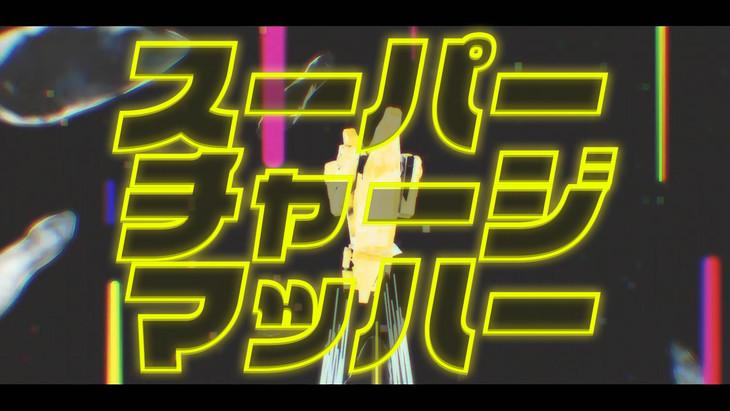 みきとP「スーパーチャージマッハー」MVのワンシーン。