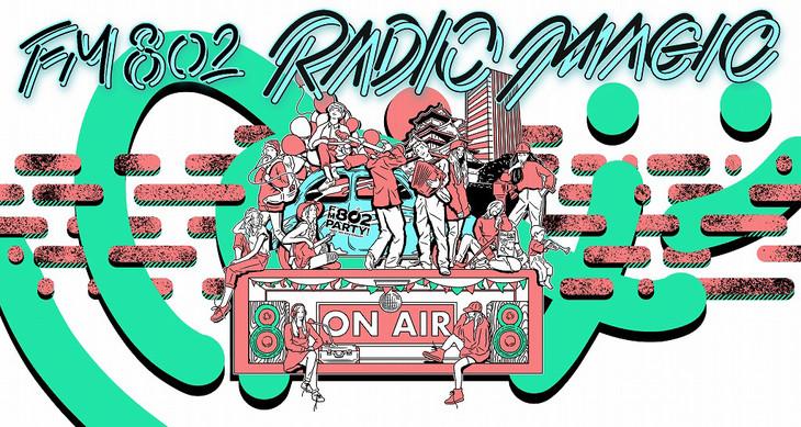 「FM802 30 PARTY SPECIAL LIVE RADIO MAGIC」ビジュアル