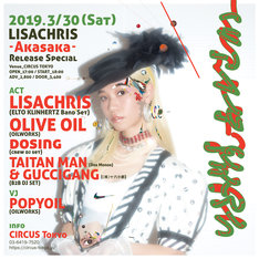"「LISACHRIS ""Akasaka"" RELEASE PARTY」フライヤー"