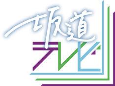 「坂道テレビ~ 乃木と欅と日向~」ロゴ(提供:NHK)