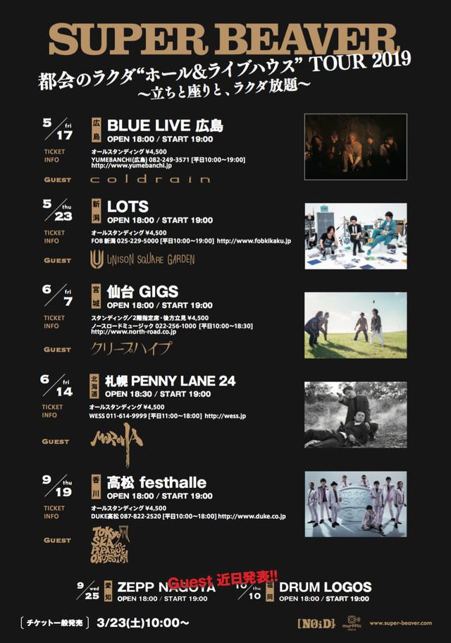 """SUPER BEAVER「都会のラクダ """"ホール&ライブハウス"""" TOUR 2019~立ちと座りと、ラクダ放題~」告知画像"""
