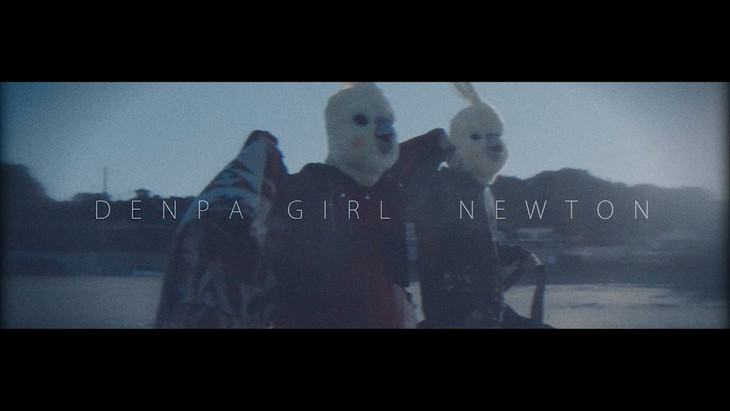 電波少女「NEWTON」ミュージックビデオのワンシーン。