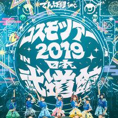 でんぱ組.inc「コスモツアー 2019 in 日本武道館 夢眠ねむ卒業公演 ~新たなる旅立ち~」配信ジャケット