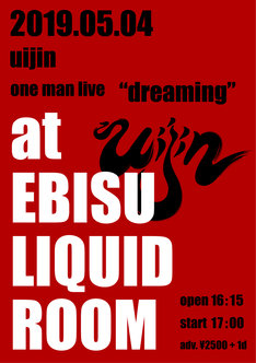 uijin「dreaming」フライヤー