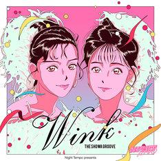 Night Tempo「Wink - Night Tempo presents ザ・昭和グルーヴ」配信ジャケット