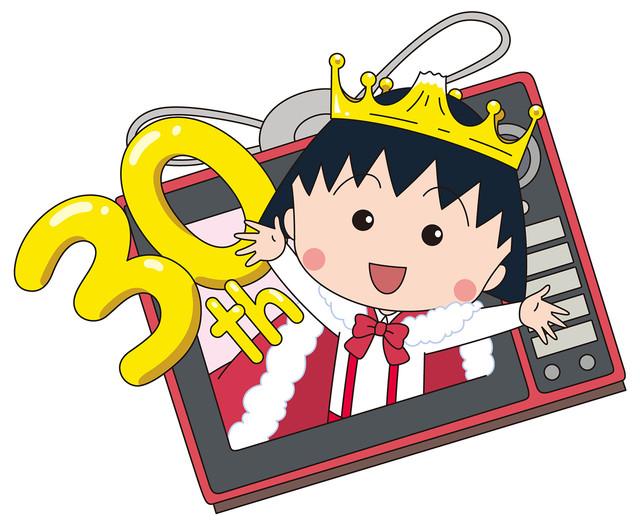 アニメ「ちびまる子ちゃん」30周年ロゴ (c)さくらプロダクション/日本アニメーション