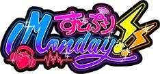 ニッポン放送 「すとぷりMonday」番組ロゴ