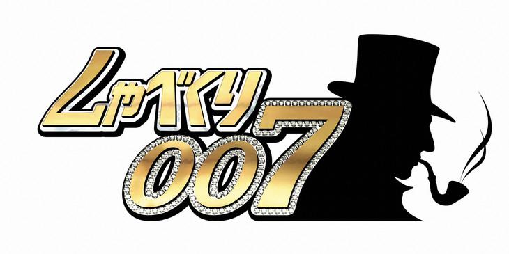 「しゃべくり007」ロゴ (c)日本テレビ