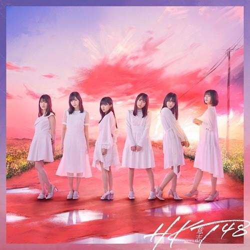 HKT48「意志」TYPE Bジャケット (c)AKS