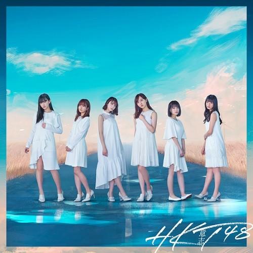 HKT48「意志」TYPE Cジャケット (c)AKS